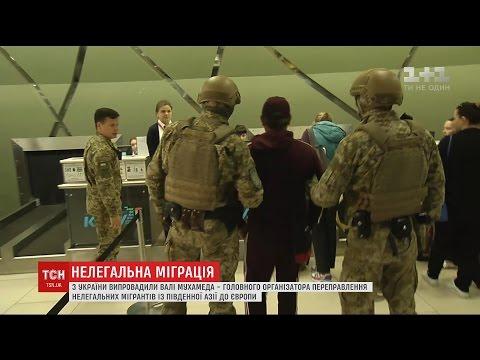 З України примусово видворили головного організатора переправлення нелегалів до Європи
