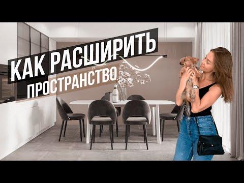 ДИЗАЙН квартиры 60м² | ИЗ ДВУШКИ ДЕЛАЕМ ОДНУШКУ!