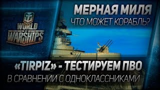 Мерная миля #24: Tirpiz - тестируем ПВО в сравнении с одноклассниками