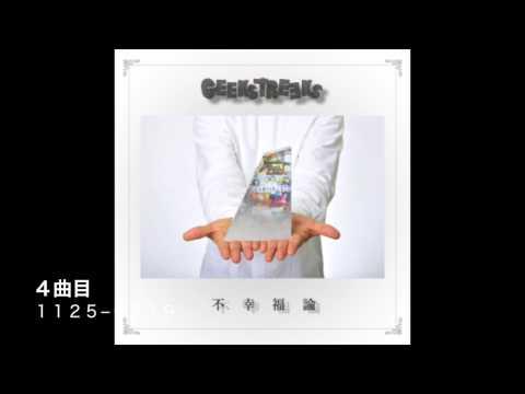 GEEKSTREEKS 1st mini album【不幸福論】トレーラームービー