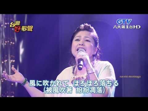 夏川里美 /雨夜花/[台灣好歌聲]