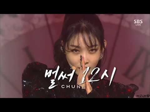 청하(CHUNG HA) - 벌써 12시(Gotta Go) 교차편집(stage mix)
