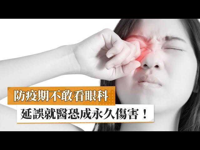 防疫期不敢看眼科 延誤就醫恐永久傷害!