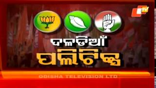 News@9 Discussion 12 March 2019