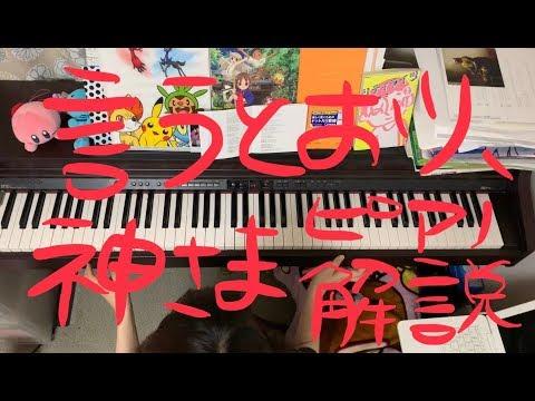 『言うとおり、神さま』ピアノ解説動画