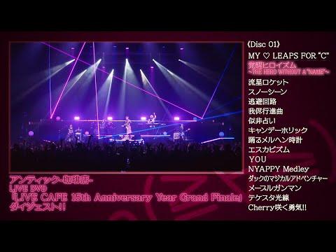 アンティック-珈琲店- 「LIVE CAFE 15th Anniversary Year Grand Finale 」LIVE DVD ダイジェスト映像
