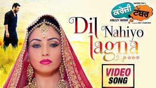 Dil Nahiyo Lagna – Kamal Khan – Krazzy Tabbar