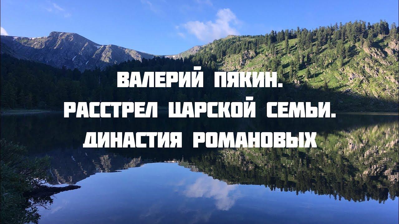 Валерий Пякин. Расстрел царской семьи. Династия Романовых