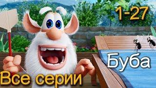 Буба - Все серии подряд  (1-27) Сборник мультфильм про бубу 2018 от KEDOO мультфильмы для детей
