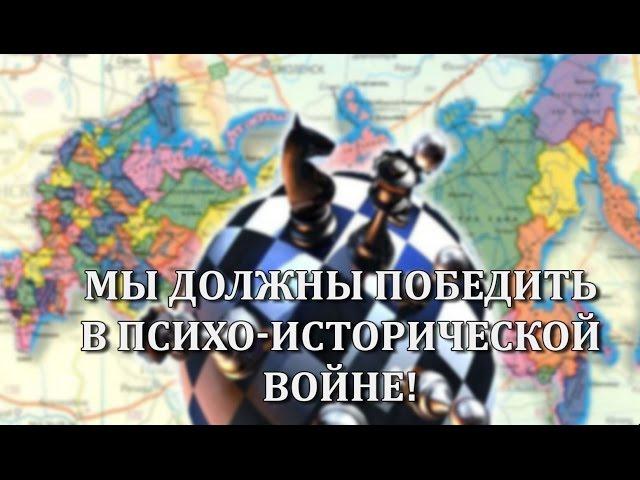 Андрей Фурсов. Мы должны победить в психо-исторической войне!
