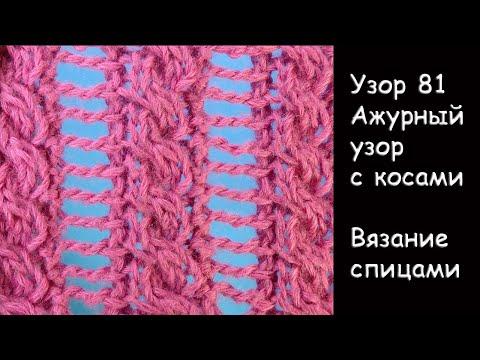 АЖУРНЫЙ УЗОР С КОСАМИ Узор вязания спицами 81