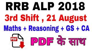 RRB ALP/TECHNICIAN 2018 Exam Review of 21st August   3rd Shift का पेपर Analysis एक साथ   PDF साथ  
