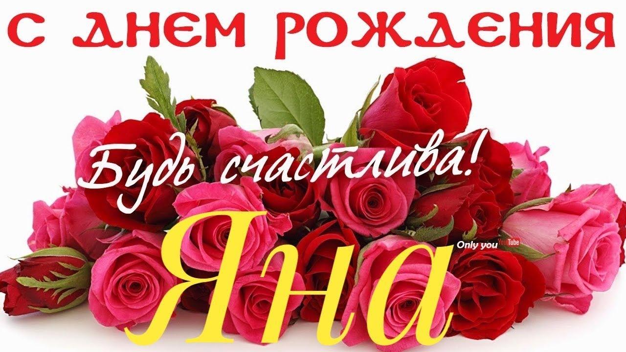 Поздравления с днем рождения женщине по именам яна