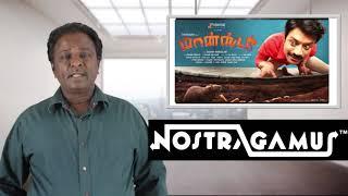 Monster Movie Review - SJ Surya - Tamil Talkies