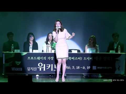 160504 뮤지컬 위키드 쇼케이스_정선아_Popular