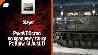 Немецкий танк Pz Kpfw IV Ausf D - рукоVODство от Slayer [World of Tanks]