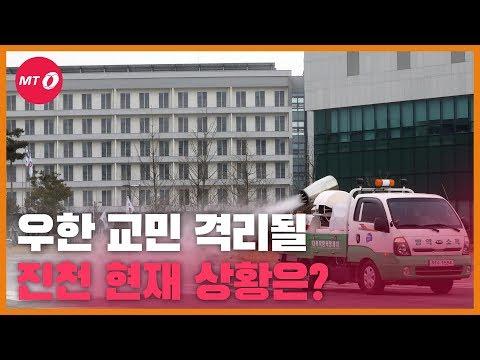 [현장+]우한 교민 격리될 진천 국가공무원인재개발원 현재 상황