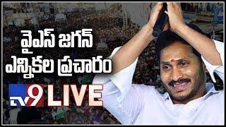 YS Jagan Public Meeting    LIVE     Pulivendula  - TV9