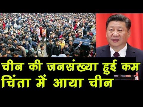 70 साल में पहली  बार घटी China की जनसंख्या, सदमें आया चीन !