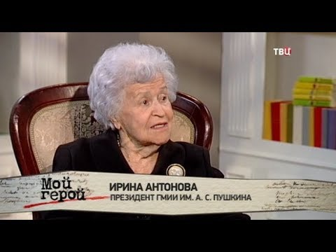 Ирина Антонова. Мой герой
