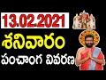 13th February 2021 Saturday Astro Syndicate Daily Panchangam|Panchangam Telugu Panchangam For Free|