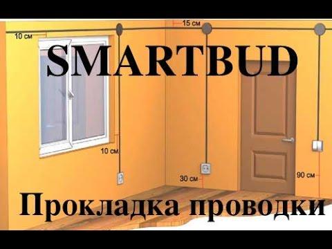 Прокладка проводки и электротехнические работы своими руками   SMARTBUD photo