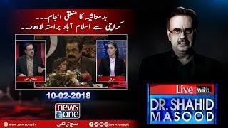 Live with Dr.Shahid Masood | RanaSanaUllah| #NawazSharif  | #NAB |10-February-2018