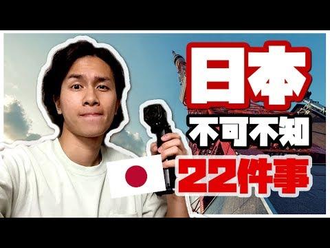 【日本旅遊】小心!可能你已經在日本成為怪人!