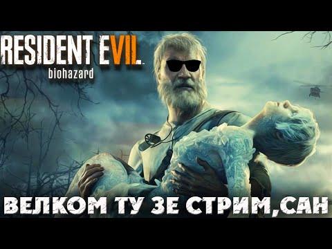 Resident Evil 7   ПОТНАЯ БИТВА ДЕДОВ (прохождение реквест #6)