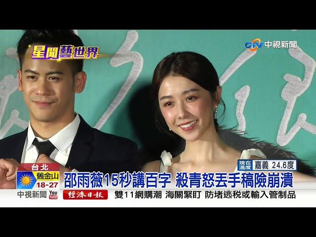 李安兒新片首映 媽媽壓軸現身幫站台