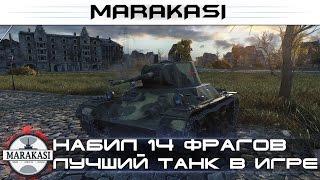 Набил 14 фрагов, лучший танк в игре для набивания фраг