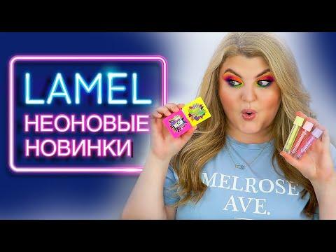 Неоновые новинки LAMEL 2020!