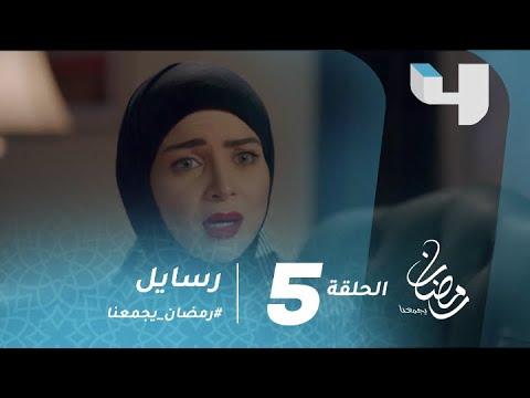 مسلسل #رسايل -حلقة 5 - رسايل - الطبيب يشخص حالة هالة.. ستشعر أن لديك نفس الحالة #رمضان_يجمعنا