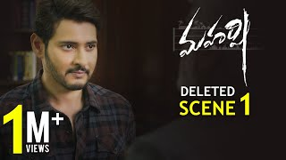 Maharshi Deleted Scene 1- Mahesh Babu..