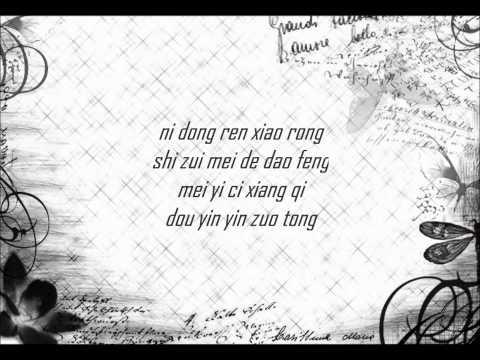 Vanness Wu- Fang Shou Lyrics