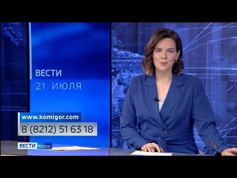Вести-Коми 21.07.2021