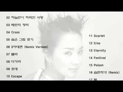 엄정화 베스트 모음 17곡
