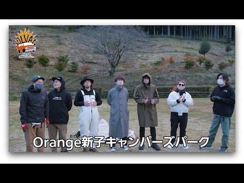 SPiCYSOLのVAN買っちゃいました。ep.9〜和歌山でLet's キャンプ!in Orange新子キャンパーズパークVol.1〜