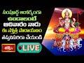 LIVE : సంపూర్ణ ఆరోగ్యంగా ఉండాలంటే ఆదివారం నాడు ఈ స్తోత్ర పారాయణం తప్పనిసరిగా చేయండి | Bhakthi TV
