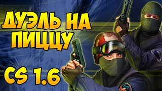 ДУЭЛЬ ЗА ПИЦЦУ В COUNTER STRIKE 1.6