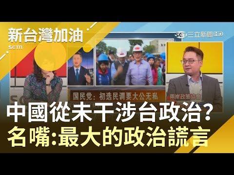 國台辦發言人稱中國從未干涉台灣政治 名嘴嘲:最大的政治謊言|廖筱君主持|【新台灣加油PART2】20190709|三立新聞台