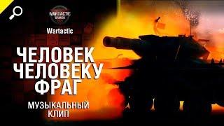 Человек человеку фраг - музыкальный клип от Студия ГРЕК и Wartactic