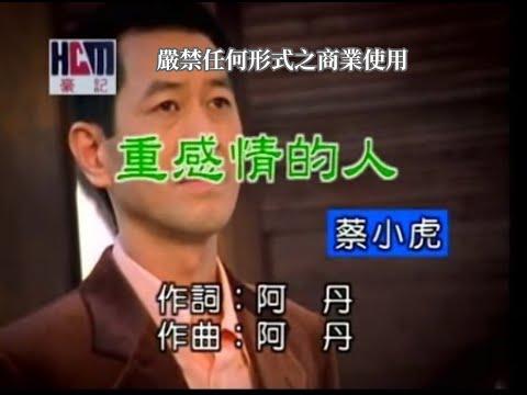 蔡小虎-重感情的人(練唱版)