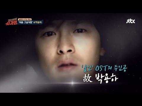[희열팀] 슈가송 故 박용하 '처음 그날처럼'♪ 슈가맨 8회
