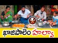 Khajipalem Famous Halwa - Food Wala