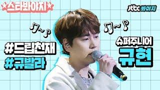 [스타★봐야지] 탈아이돌급 드립천재 규현(Kyu hyun)의 센스있는 예능적 모먼트♥ #JTBC봐야지