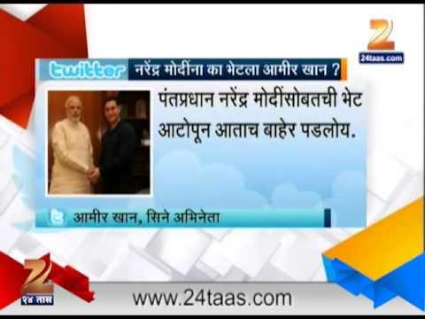 आमीर खानने घेतली पंतप्रधान नरेंद्र मोदींची भेट