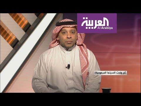 مرايا | ثم ولدت السينما السعودية !