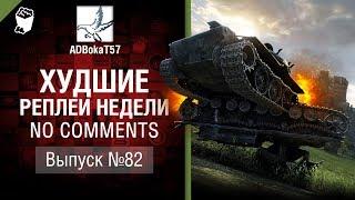 Худшие Реплеи Недели - No Comments №82 - от ADBokaT57