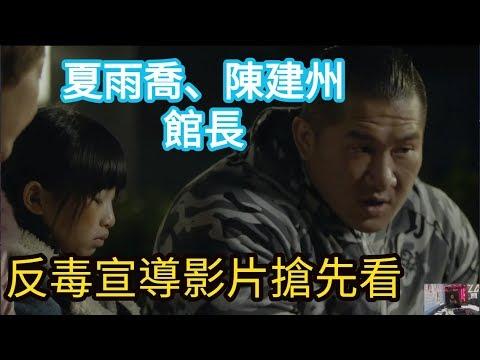 反毒宣導微電影,影片搶先看 (夏于喬、陳建州、館長)